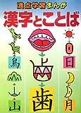 満点学習まんが 漢字とことば