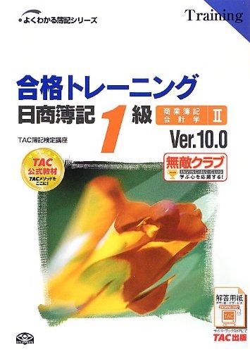 合格トレーニング 日商簿記1級 商業簿記・会計学〈2〉 Ver.10.0 (よくわかる簿記シリーズ)