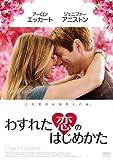 わすれた恋のはじめかた [DVD]