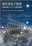 現代素粒子物理 実験的観点からみる標準理論