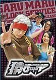 猿ロック [DVD]
