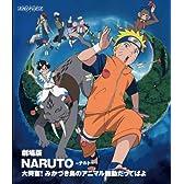 劇場版NARUTO-ナルト- 大興奮!みかづき島のアニマル騒動だってばよ [Blu-ray]