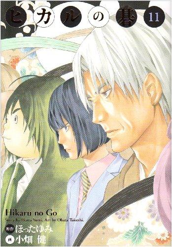 ヒカルの碁完全版 11 (愛蔵版コミックス)