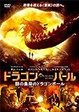 ドラゴン・パール 謎の皇帝のドラゴンボール [DVD]