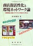 商店街活性化と環境ネットワーク論―環境問題と流通(リサイクル)の視点から考える