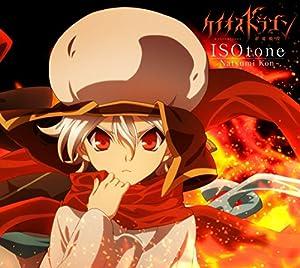 ISOtone (初回限定アニメ盤)TVアニメ『ケイオスドラゴン 赤竜戦役』オープニングテーマ [CD+DVD]