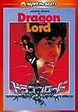 ドラゴンロード デジタル・リマスター版[DVD]