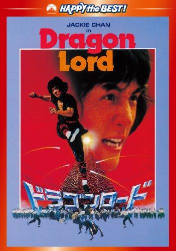 ドラゴンロード