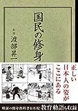 No.758 『国民の修身』を読む
