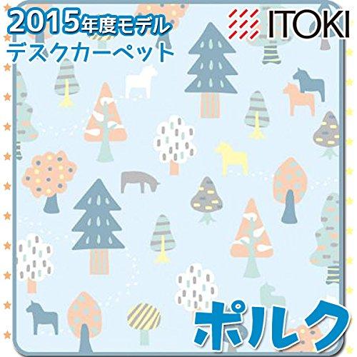 イトーキ デスクカーペット ワイドサイズ ポルク FM-7LK