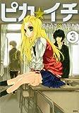 ピカ☆イチ(3) (KCx(ARIA))