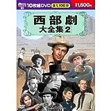西部劇大全集 2 (DVD 10枚組) BCP-008