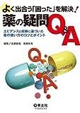 よく出合う「困った」を解決!薬の疑問Q&A―エビデンスと経験に基づいた薬の使い方のコツとポイント