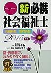 新 必携社会福祉士―共通科目・専門科目〈2015年版〉