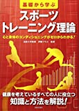 基礎から学ぶスポーツトレーニング理論―心と身体のコンディショニングがゼロからわかる! (実用BEST BOOKS)