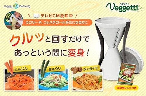 ベジッティ かんたん野菜パスタ調理器