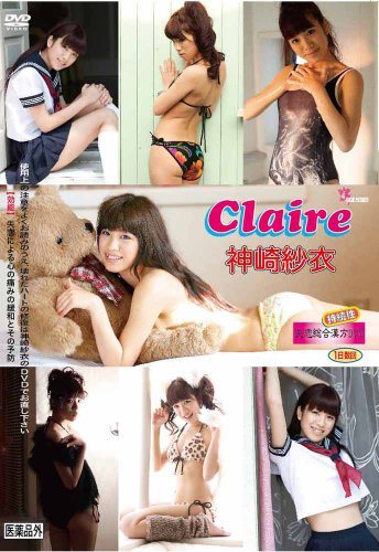 Claire /・・・神崎紗衣 [DVD]