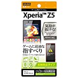 レイ・アウト Xperia Z5 (docomo SO-01H/au SOV32/SoftBank 501SO) ゲーム向けフィルム RT-RXPH1F/G1 RT-RXPH1F/G1