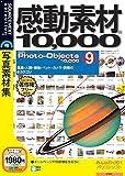 感動素材10000 HEMERA Photo-Objects 9 (税込1980円版)(説明扉付きスリムパッケージ版)