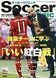 サッカークリニック 2016年 05 月号 [雑誌]