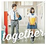 【早期購入特典あり】together(初回限定盤)(DVD付)【特典:「together」オリジナルポストカード付】