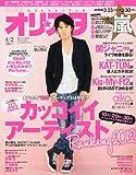 オリ☆スタ 2012年 4/2号 [雑誌]