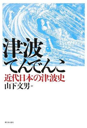 津波てんでんこ—近代日本の津波史