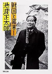 戦国と幕末 (角川文庫)