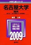 名古屋大学(理系) [2009年版 大学入試シリーズ]