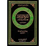 The Shrine's History of Al-hussain: v. 4: His Family and Partisans (Hussaini Encyclopedia)by Mohammad Sadiq Al...