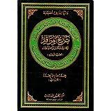 The Shrine's History of Al-hussain: v. 4: His Family and Partisans (Hussaini Encyclopedia)by Mohammad Sadiq Al...