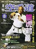 月刊 空手道 2014年 08月号 [雑誌]