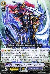 カードファイト!! ヴァンガード 【デッドリーソードマスター】【RR】 BT06-013-RR 《極限突破》