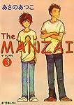 The MANZAI〈3〉 (ポプラ文庫ピュアフル)