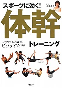 スポーツに効く!体幹トレーニング―トップアスリートが実践するピラティスの効能