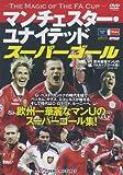 マンチェスター・ユナイテッド スーパーゴール[DVD]