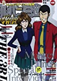 ルパン三世officialマガジン'14冬 (アクションコミックス(COINSアクションオリジナル))