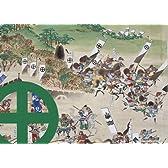 関ヶ原合戦図屏風「島津義弘隊付近(敵中突破)」マルチペーパー