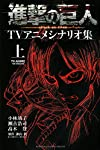 進撃の巨人TVアニメシナリオ集 上 (KCデラックス コミッククリエイト)