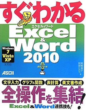 すぐわかるExcel & Word 2010
