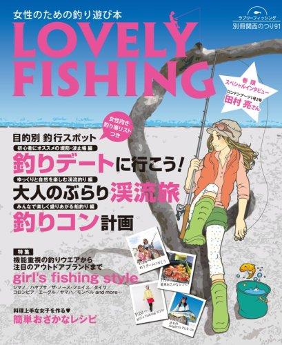 LOVELY FISHING―女性のための釣り遊び本 (別冊関西のつり 91)