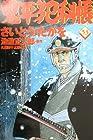 コミック 鬼平犯科帳 第53巻 2003-02発売