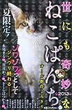 世にも奇妙なねこぱんち 2013 (にゃんCOMI廉価版コミック)