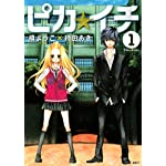 Amazon.co.jp: ピカ☆イチ(1) (KCx ARIA) 電子書籍: 槙ようこ, 持田あき: Kindleストア