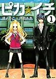ピカ☆イチ(1) (KCx ARIA)