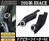 200系ハイエースツィーター ピラーマウントキットHIACE/全グレード