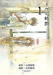 ガンガン kindle ヤング コミックス