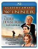 サイダーハウス・ルール [Blu-ray]