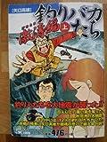 釣りバカたち 激闘編 上   アクションコミックス 5Coinsアクションオリジナル