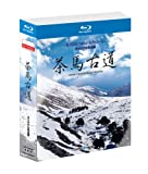 [Blu-ray] 茶馬古道 (もうひとつのシルクロード) オリジナル完全盤